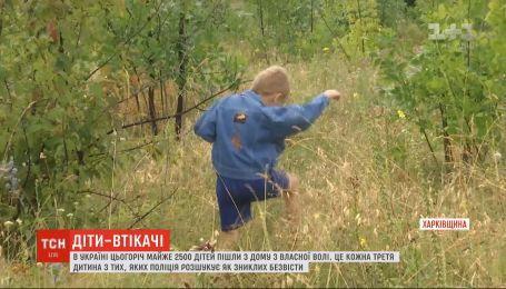 В Україні за нинішній рік майже 2500 дітей за власним бажанням пішли з дому