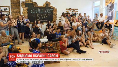 Волонтеры взялись обустраивать кинотеатр для досуга людей в Черкасской области