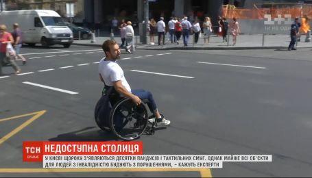 Чи пристосована столиця для пересування людей з інвалідністю