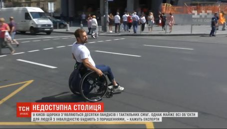 Приспособлена ли столица для передвижения людей с инвалидностью