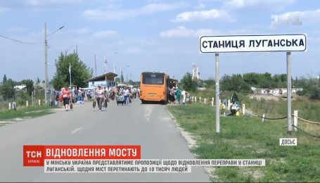 У Мінську Україна представить пропозиції щодо відновлення переправи у Станиці Луганській