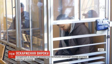 Убийца днепровских патрульных оспаривает пожизненное заключение