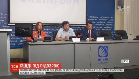 Голову и трех судей скандального киевского Окружного админсуда вызвали в ГПУ