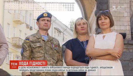 У День незалежності замість військового параду відбудеться Хода гідності