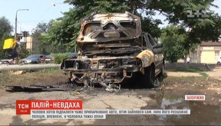 В Запорожье мужчина, который хотел сжечь припаркованное авто, едва не погиб в огне
