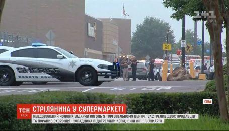 В американському супермаркеті невдоволений співробітник застрелив двох продавців