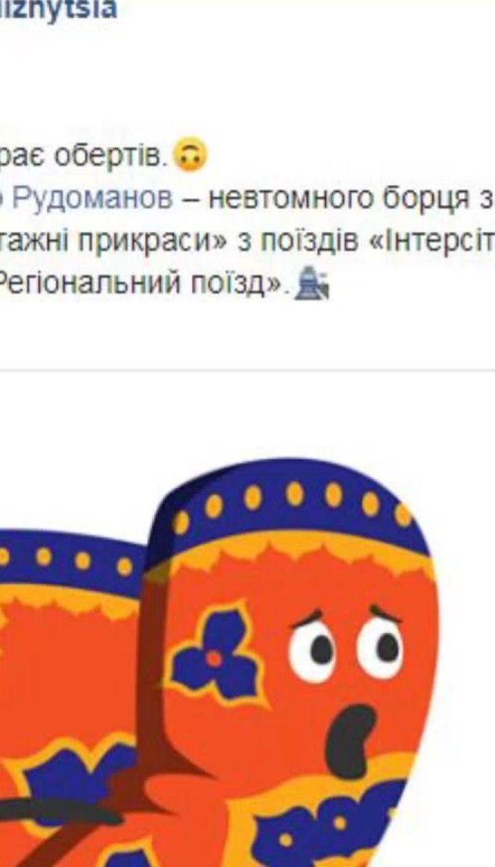"""""""Укрзализныця"""" сворачивает ковры в скоростных и региональных поездах - экономические новости"""