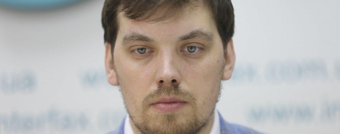 Гончарук вместе с Зеленским собирается на форум в Давосе