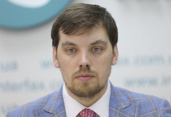 Гончарук разом із Зеленським збирається на форум у Давосі
