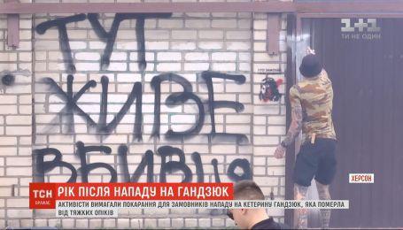 Роковини нападу на Гандзюк: у Херсоні активісти влаштували акції під поліцією та облрадою