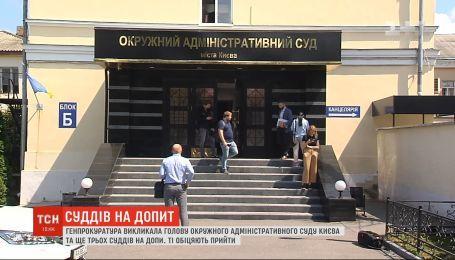 Председателя Окружного админсуда Киева и еще трех судей вызвали в ГПУ