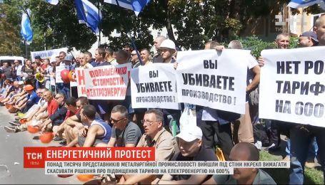 Металлурги со всей Украины под стенами НКРЕКП митинговали против повышения тарифов