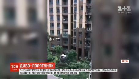 У Китаї 3-річний хлопчик ледве не розбився, коли випав з балкону 6-поверхівки