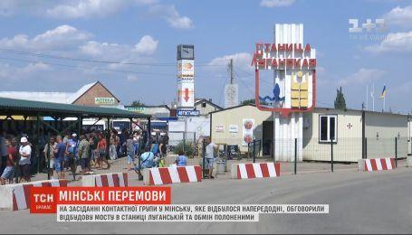 У Мінську домовилися про розміновування територій навколо моста у Станиці Луганській