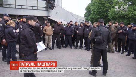 С сегодняшнего дня улицы украинских городов будут патрулировать нацгвардейцы