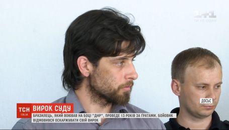 """13 лет за решеткой проведет бразилец, воевавшего на стороне """"ДНР"""""""