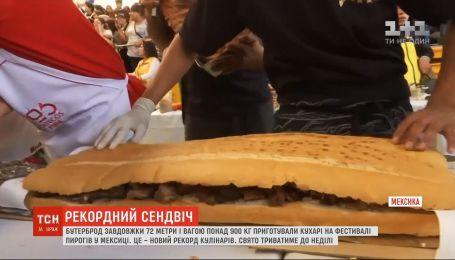 В Мексике повара приготовили сэндвич весом более 900 кг
