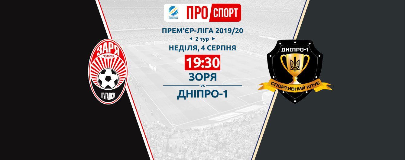 Заря - Днепр-1 - 1:1. Видео матча Чемпионата Украины