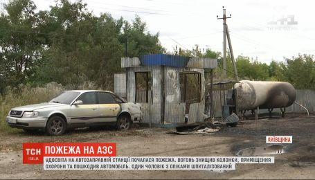 Біля села Тарасівка на Київщині горіла АЗС: є постраждалі