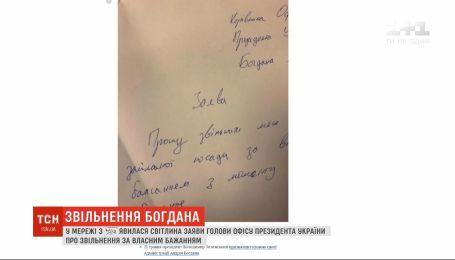 Голова Офісу президента Андрій Богдан подав у відставку - ЗМІ