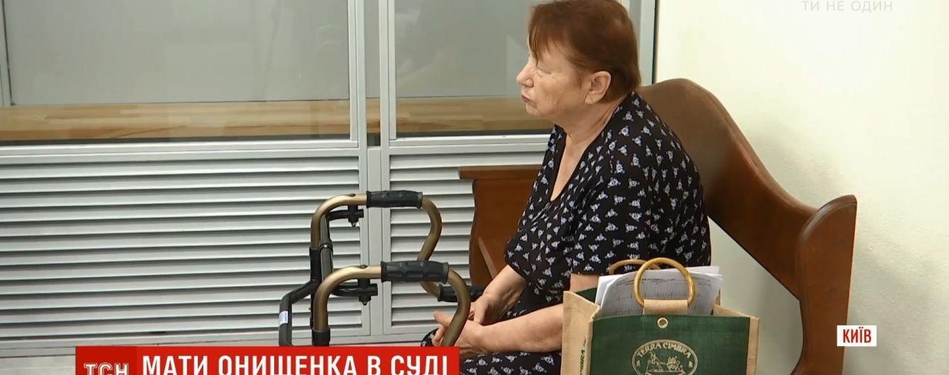 В НАБУ завершили расследование против матери Онищенко