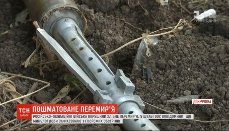 За прошедшие сутки враг 11 раз открывал огонь по украинских позициях - штаб ООС