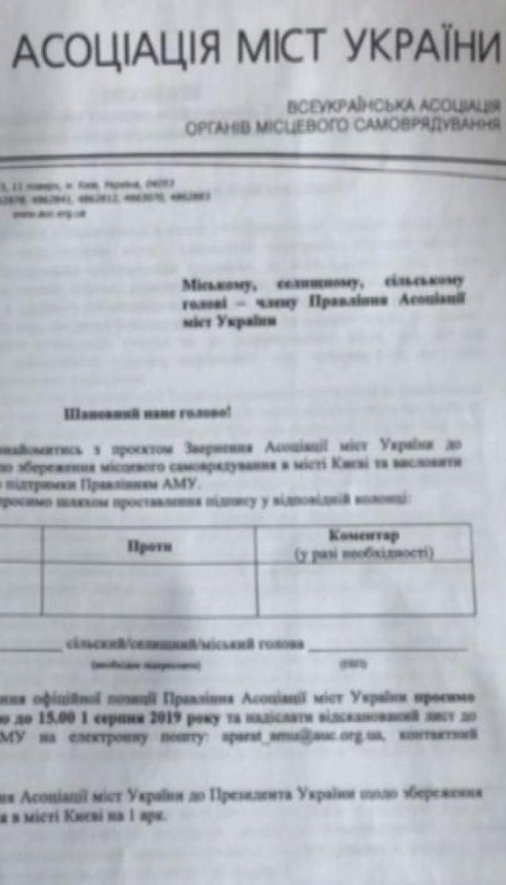 Залишити Кличка на своїй посаді: АМУ розсилає мерам лист із проханням підтримати звернення до президента