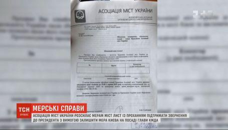 Оставить Кличко на своей должности: АГУ рассылает мэрам письмо с просьбой поддержать обращение к президенту