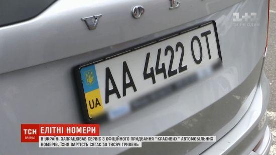 """Українським водіям відкрили легальний доступ до """"красивих"""" номерів: ціни сягають 30 тисяч гривень"""