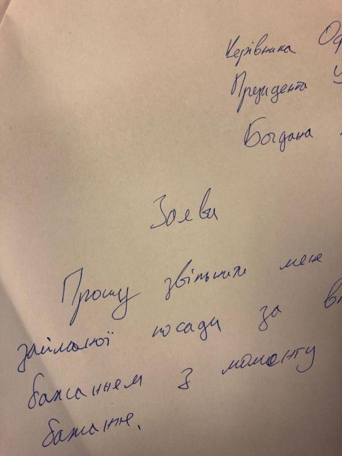 заява Богдана про звільнення