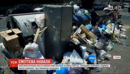 Жители Рима будут судиться с компанией по сбору отходов из-за неубранных улиц