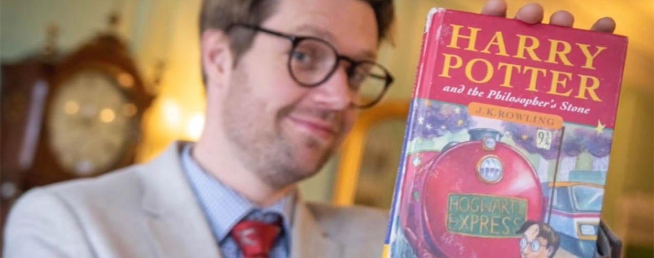 Перше видання про Гаррі Поттера продане на аукціоні за 28 500 фунтів стерлінгів