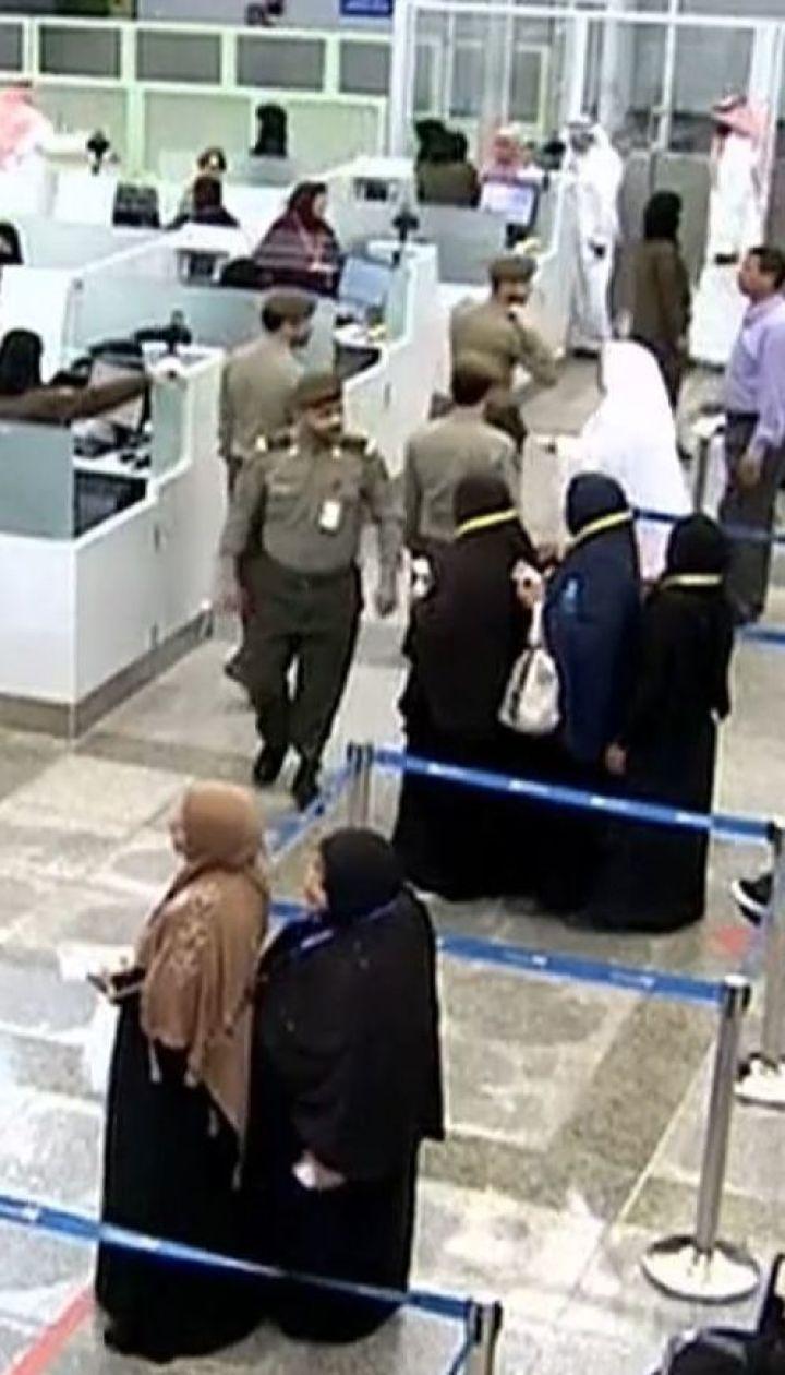 Саудівська Аравія вперше дозволила жінкам самостійно подорожувати за кордон