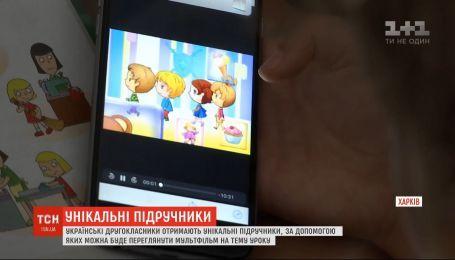 Украинские второклассники получат учебники с мультфильмами