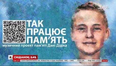 Українські зірки вшанували пам'ять юного активіста Дані Дідіка музичним проєктом