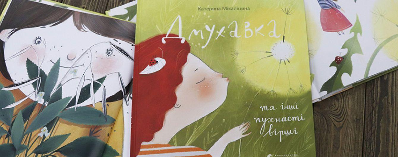 """Известная украинская писательница Екатерина Михалицина приглашает на авторские чтение новой детской книги """"Дмухавка и другие пушистые стихи"""""""
