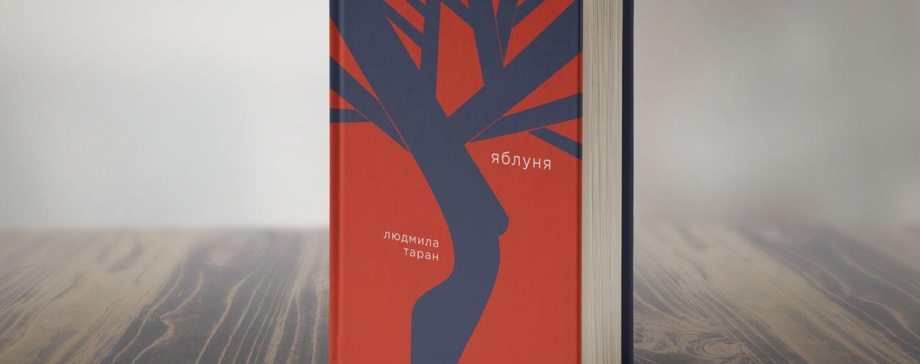 """Мамы и дочки рассказывают о важных моментах в жизни и личном в новой книге """"Яблоня"""" Людмилы Таран"""