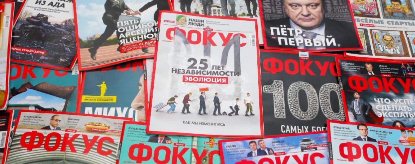 """Журнал """"Фокус"""" сменит владельца"""