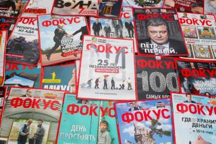 """Журнал """"Фокус"""" змінить власника"""