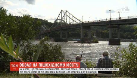 В Киеве произошел обвал на пешеходном мосту, который соединяет правый берег и Труханов остров