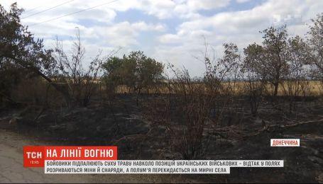 Бойовики на Приазов'ї підпалюють суху траву навколо позицій українських армійців