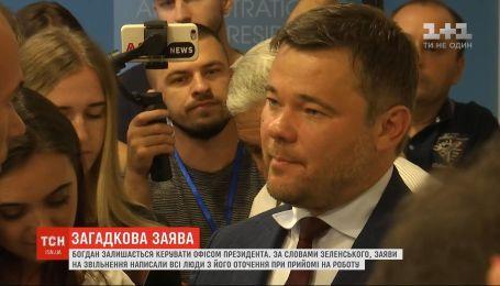 Фейк государственного масштаба: Андрей Богдан остается руководить Офисом президента