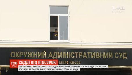 Генпрокуратура вручила підозри голові та чотирьом суддям київського Окружного суду