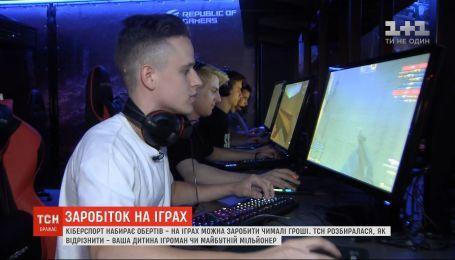 Бешенные деньги за игру на компьютере: в Украине набирает обороты киберспорт