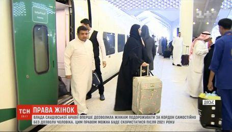 Влада Саудівської Аравії вперше дозволила жінкам подорожувати за кордон самостійно