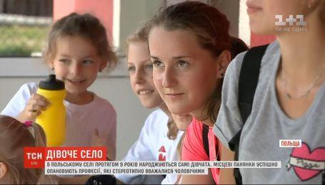 В польском селе в течение 9 лет рождаются сами девочки