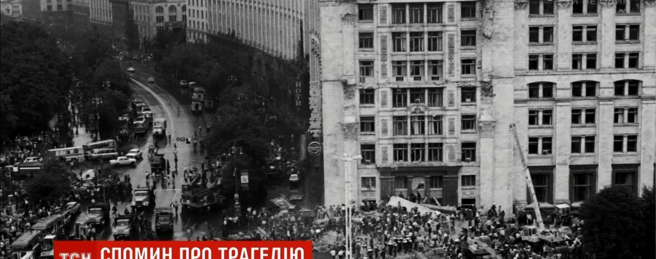 30 років трагедії на Головпоштамті: у центрі Києва загинули 11 людей