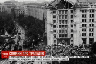 30 лет трагедии на Главпочтамте: в центре Киева погибли 11 человек