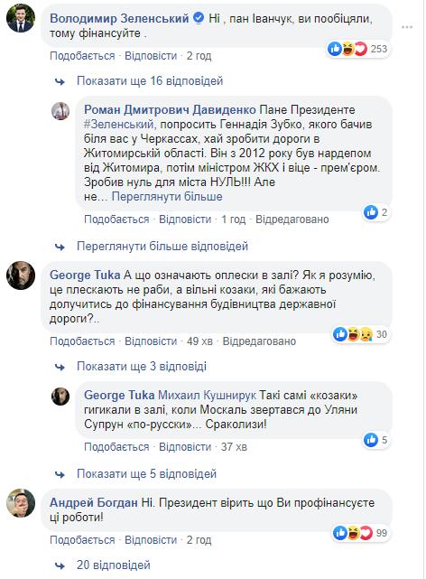 Коментарі Зеленського та Богдана