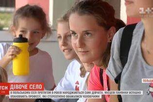 Демографічна аномалія: у польському селі дев'ять років народжуються лише дівчата